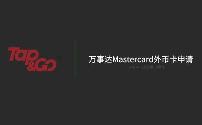 快速申请Mastercard外币卡