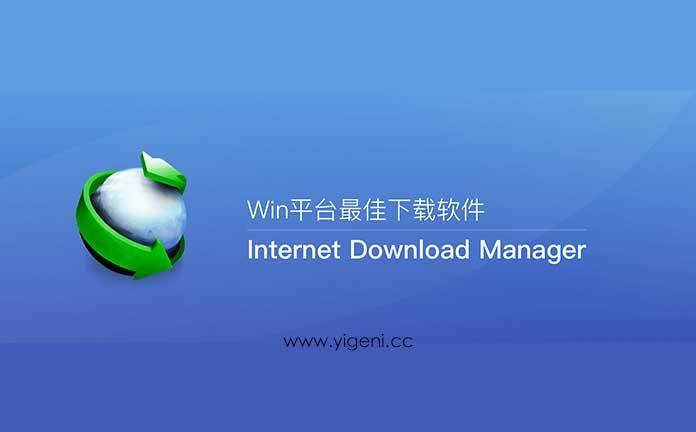 下载神器Internet Download Manager